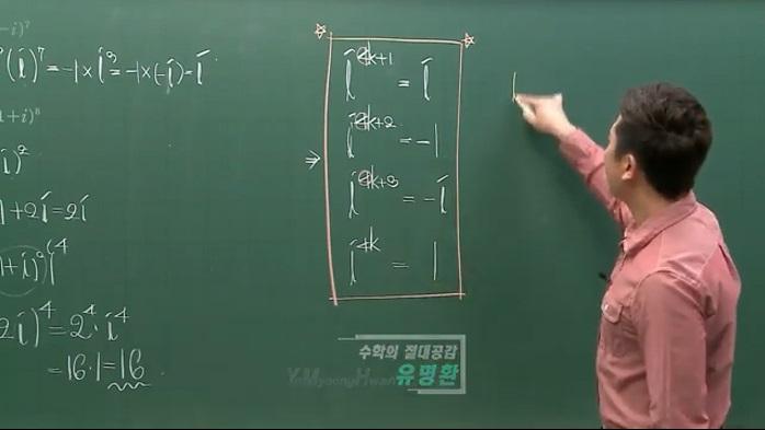 [수학(상)] 허수단위 i의 거듭제곱 시험꿀팁