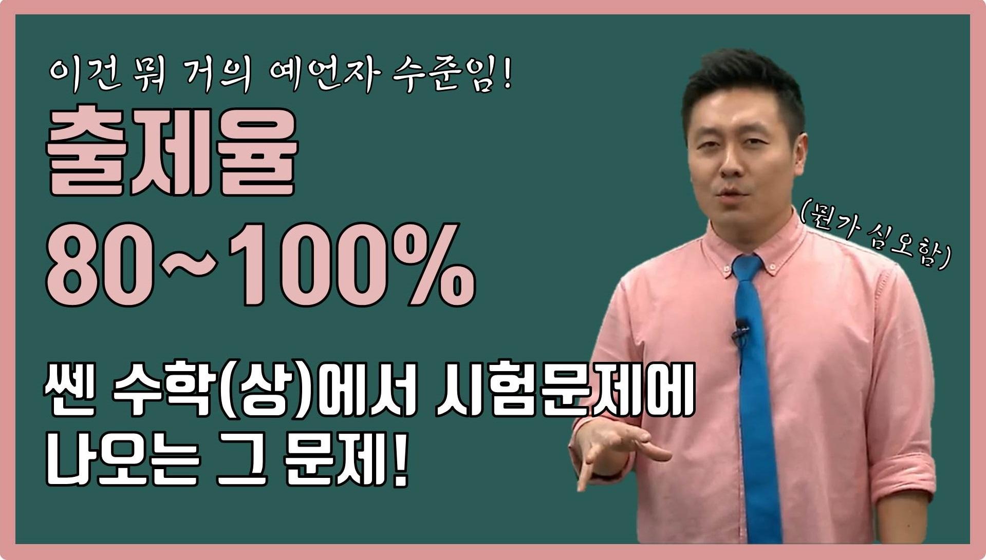 [수학(상)] 1~2단원 시험에 나올 핵심 내용 정리