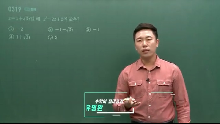 [수학(상)] 복소수의 연산 시험꿀팁