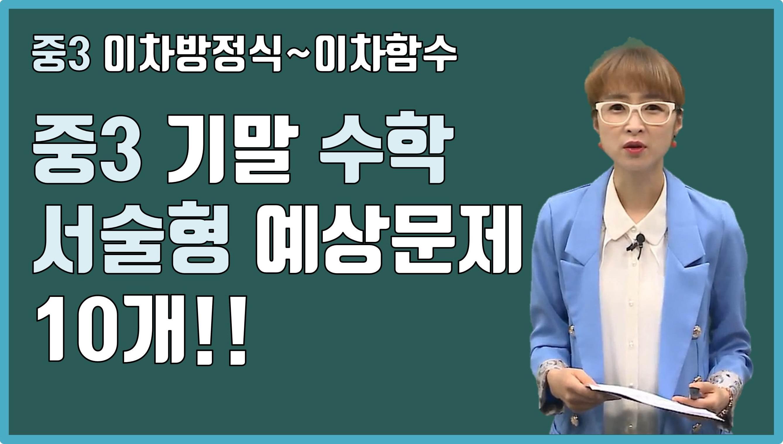 [중3 기말특강] 이차방정식~이차함수 서술형 예상문제...