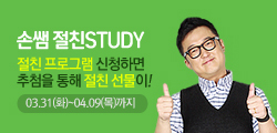 [Ư��������Ʈ] �սܰ� ��ģ STUDY!