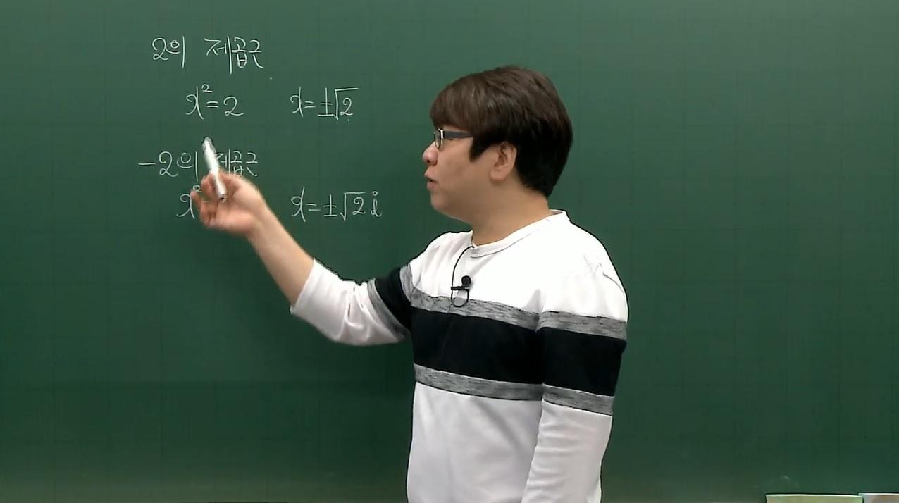 [수학Ⅰ] 모든 실수의 제곱근은 2개이다. 정답은?