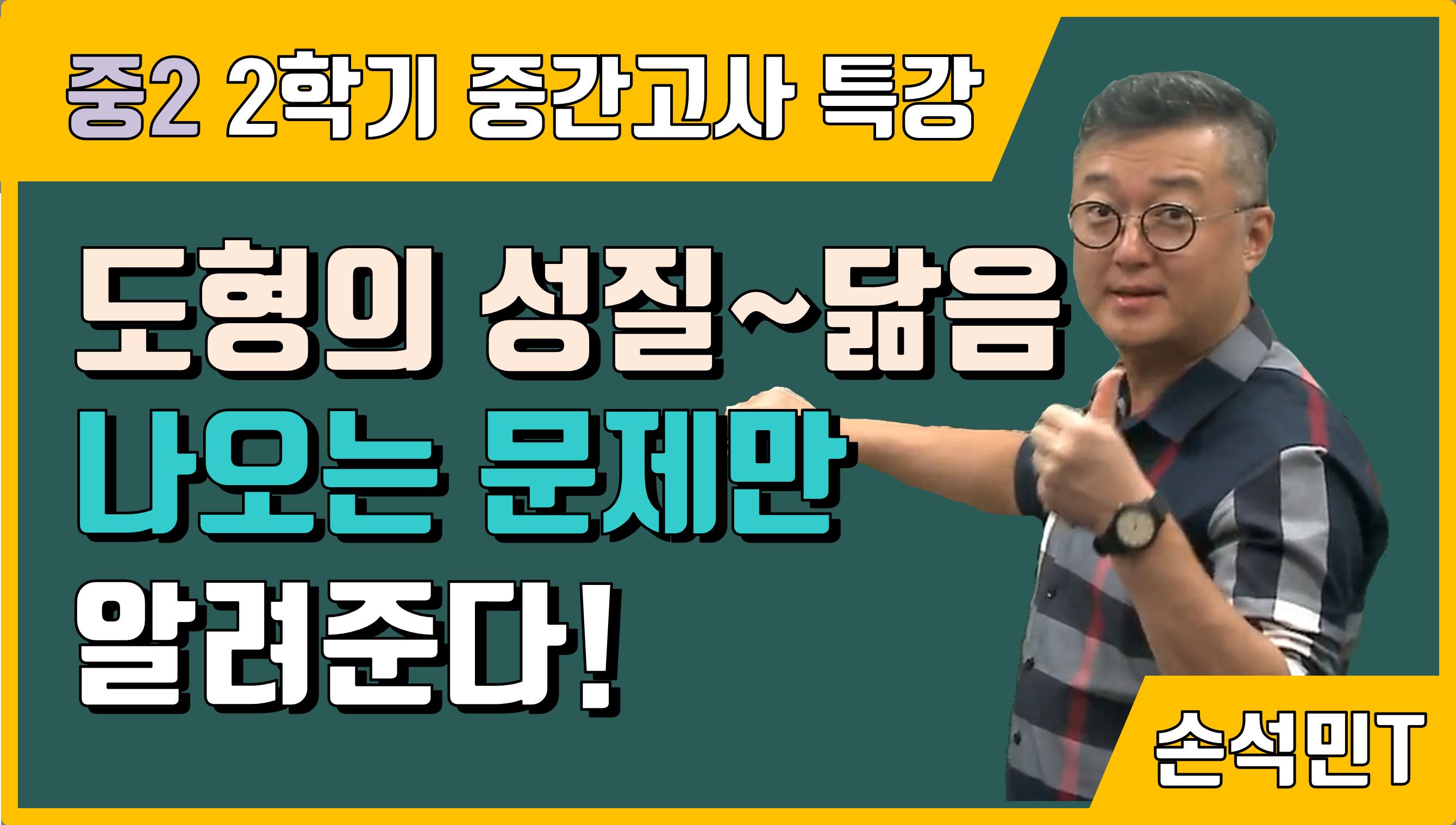 [중2 중간특강] 삼각형 성질~도형의 닮음 완벽정리!
