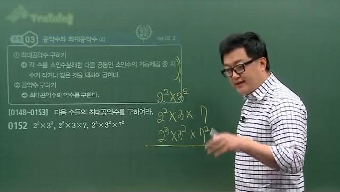 [중1(상)] 최대공약수는 까칠하다?