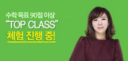 [�ߵ�] TOP CLASS ü��� ��!
